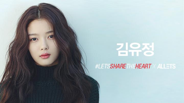 김유정 LETS SHARE THE HEART 캠페인 촬영 현장 Interview