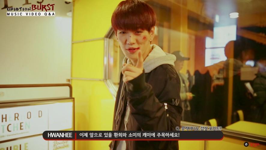 UP10TION MV behind (업텐션 '하얗게 불태웠어' M/V 비하인드+Q&A)