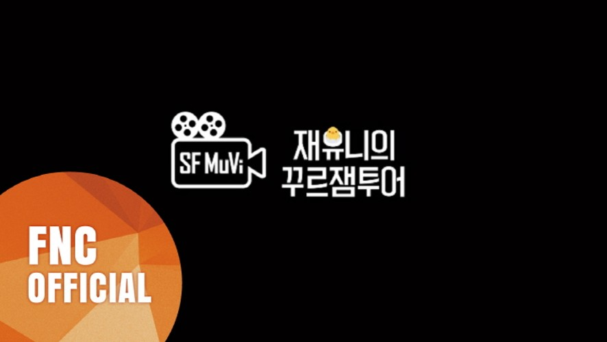 [SF MuVi/무비] 재유니의 꾸르잼 투어!