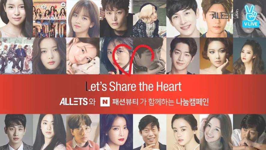 [TEASER] Lets Share The Heart 스타 기부 캠페인 티저 (11/28 Open) #렛츠쉐어더하트