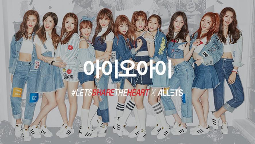 아이오아이 I.O.I #Lets Share The Heart 촬영 현장 LIVE #렛츠쉐어더하트 Interview