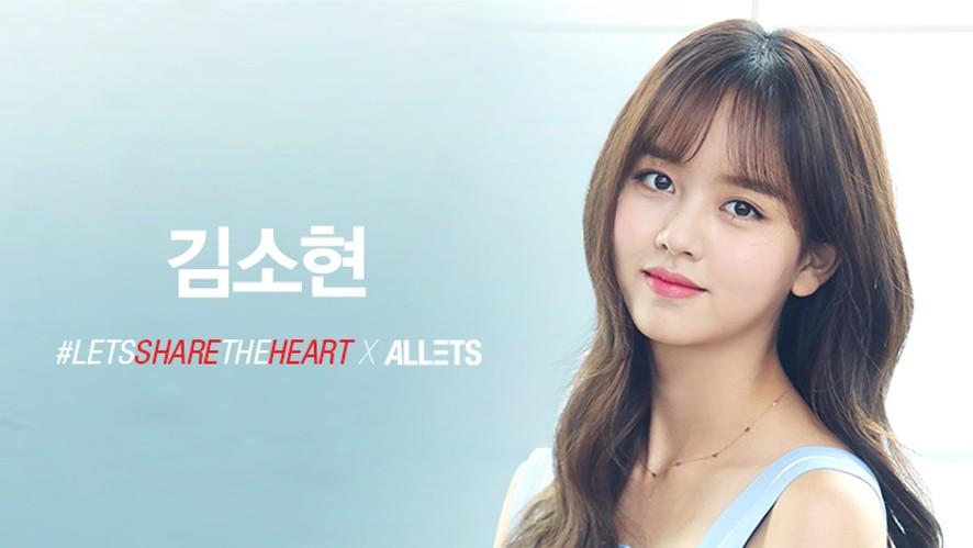 김소현 LETS SHARE THE HEART 캠페인 촬영 현장 Interview