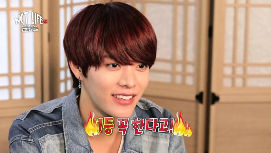 NCT LIFE 한식왕 도전기 EP 05