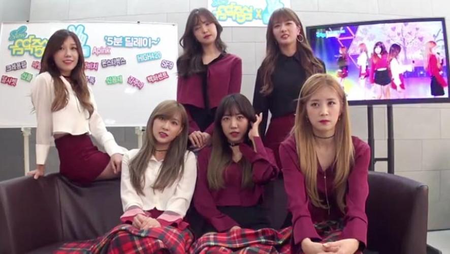 [REPLAY] 10/22 쇼! 음악중심 '5분 딜레이~' Show! Music core