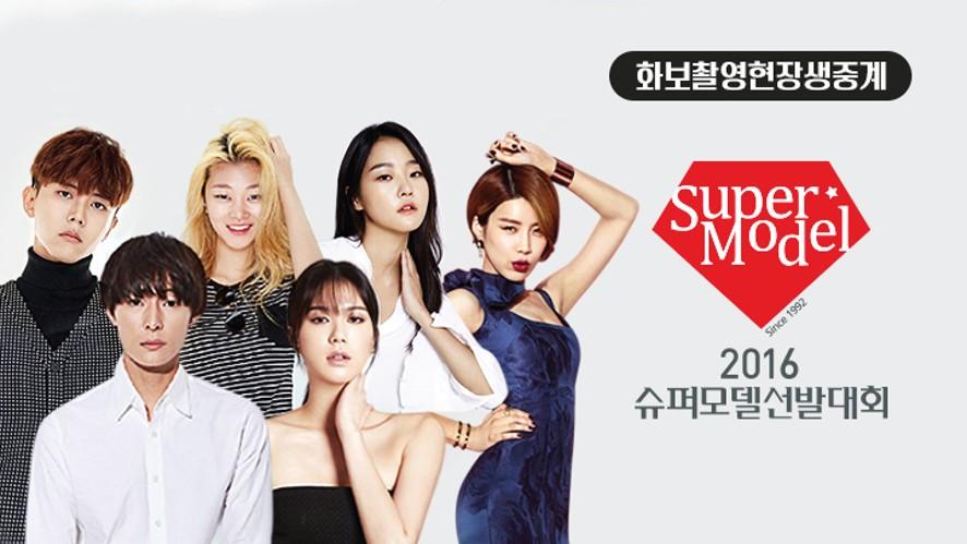 2016슈퍼모델선발대회 화보촬영현장 2016 SUPERMODEL CONTEST SNEAK PREVIEW