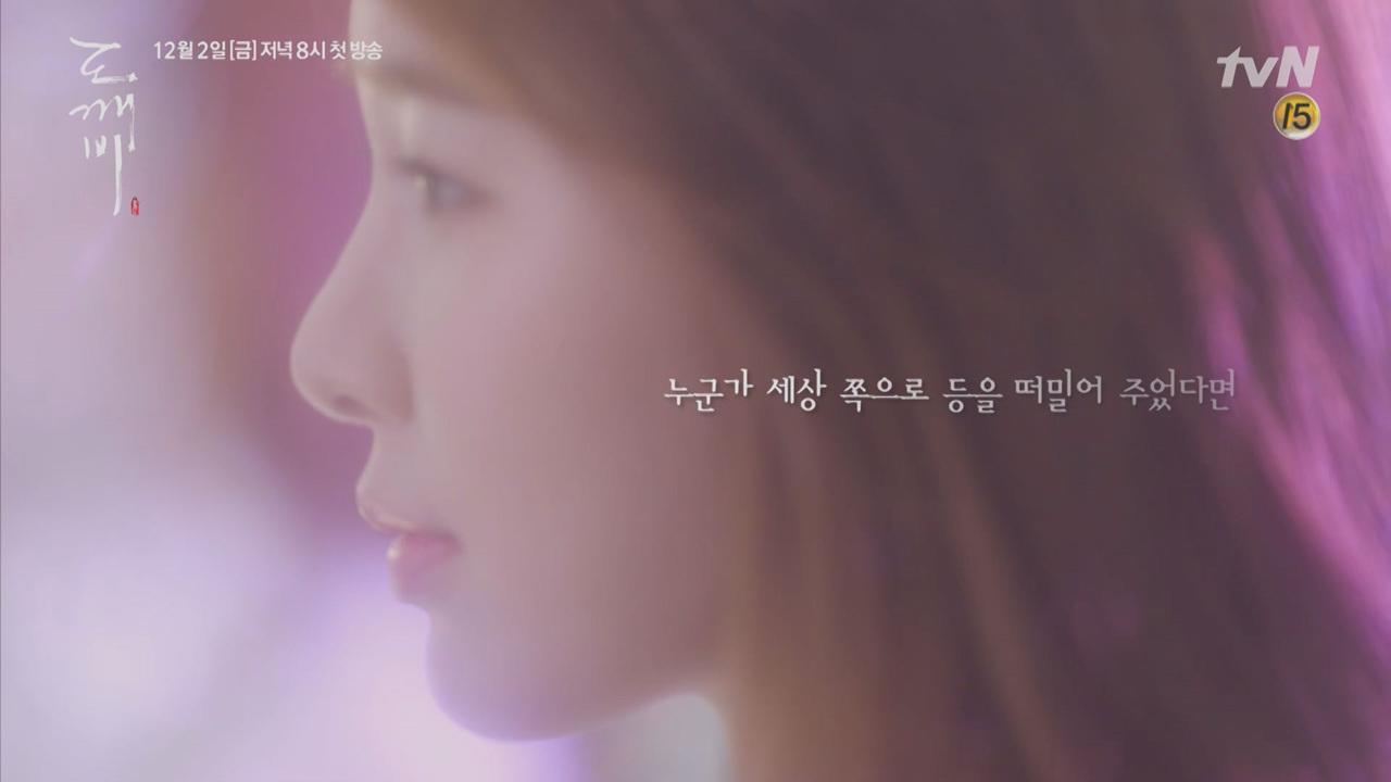 [티져] (분위기 여신) <도깨비> 유인나 티저 풀버전 공개