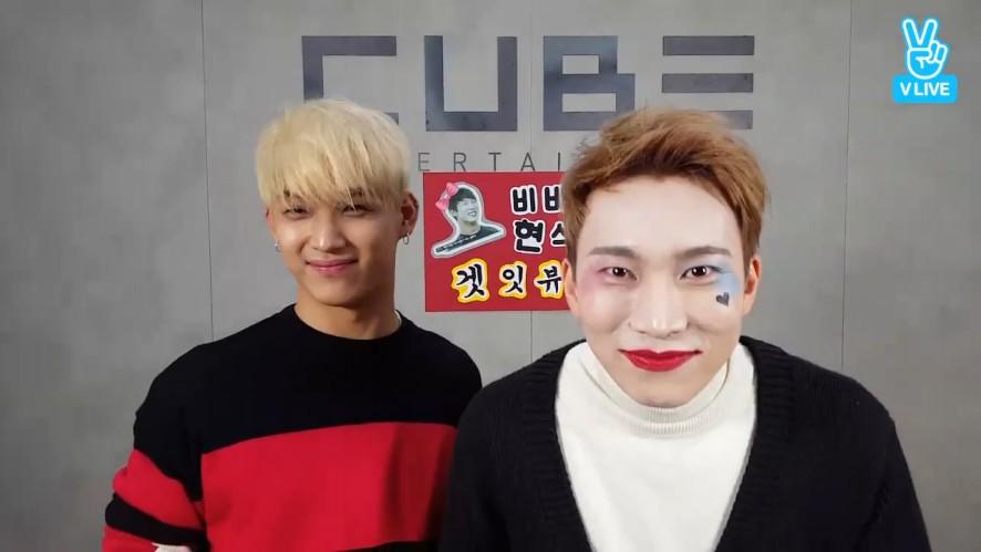 [BTOB] 비비현식 아니죠 이제 다이아손 현식입니다(Hyunsik becoming makeup artist)