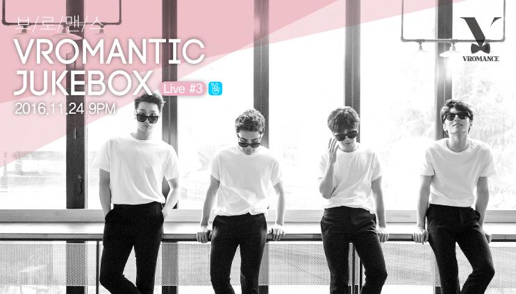 브로맨스(VROMANCE) [수능끝!특집] 'VROMANtic Jukebox' Live #3