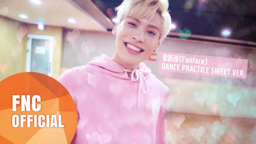 SF9 – 팡파레(Fanfare) 안무 연습영상(Dance Practice Video) Sweet Ver.