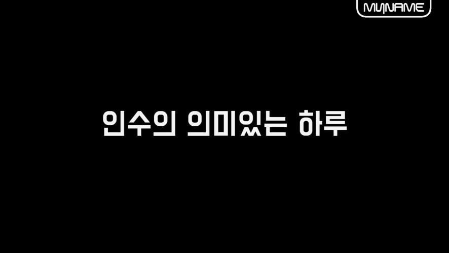 마이네임 인생극장 56화 [인수의 의미있는 하루] (Life theater of MYNAME ep 56)