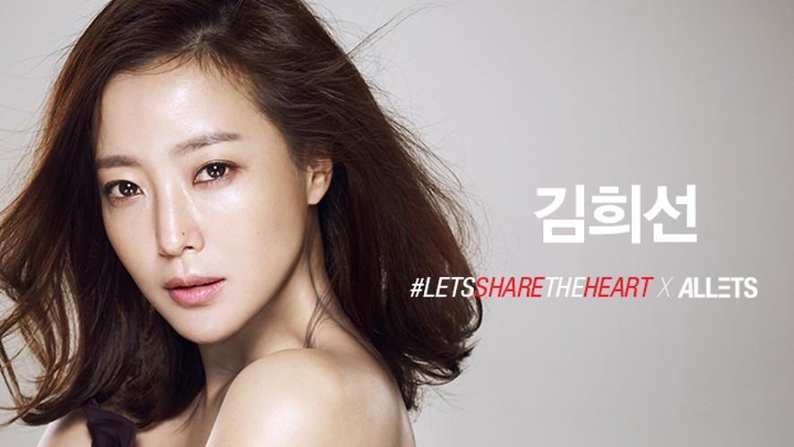김희선 #Lets Share The Heart 스타 기부 캠페인 촬영 현장 LIVE