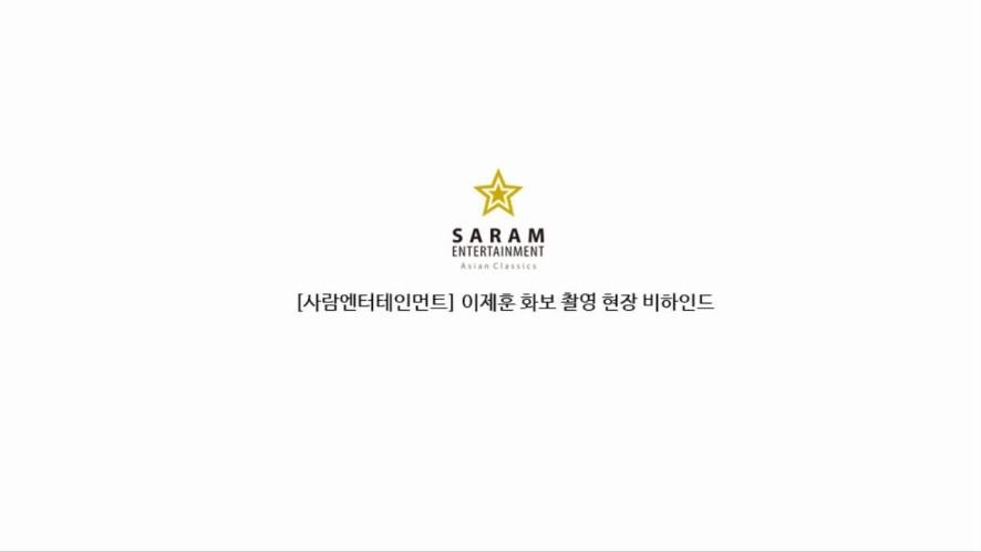 [이제훈] 로피시엘 옴므 12월호 화보 촬영 현장 비하인드