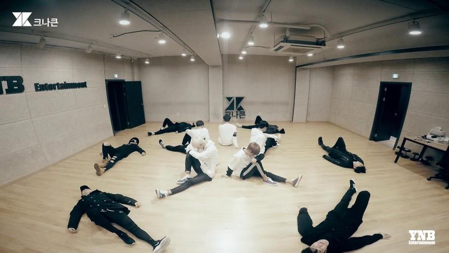 [안무영상] 크나큰(KNK) - U