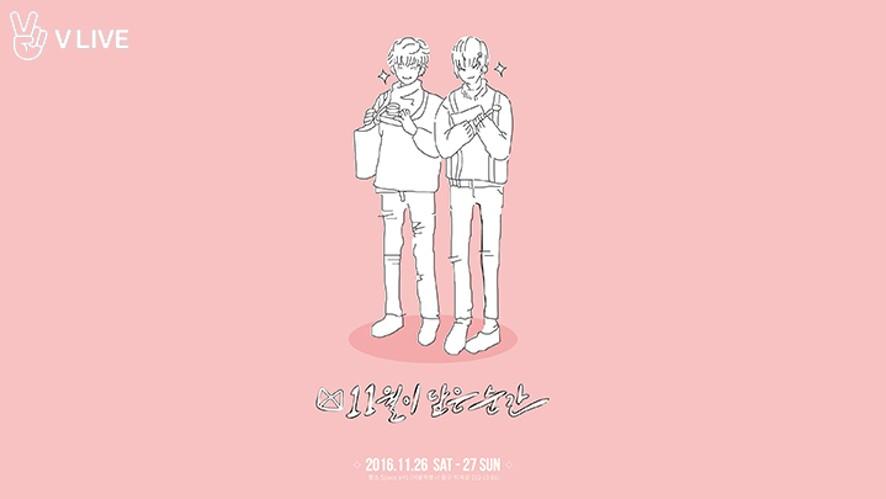 몬스타엑스 - 11월이 담은 '순간' 전시회 미리보기