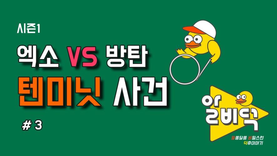 [알쏭달쏭 비밀스런 덕후이야기] 알비덕 3화 엑소 VS 방탄 텐미닛 사건