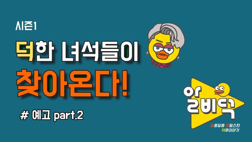 [알쏭달쏭 비밀스런 덕후이야기] 예고편 part.2