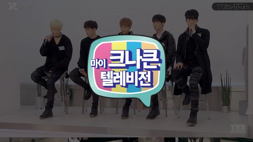[마이 크나큰 텔레비전] #57 크나큰(KNK) V Live 컴백쇼 현장!