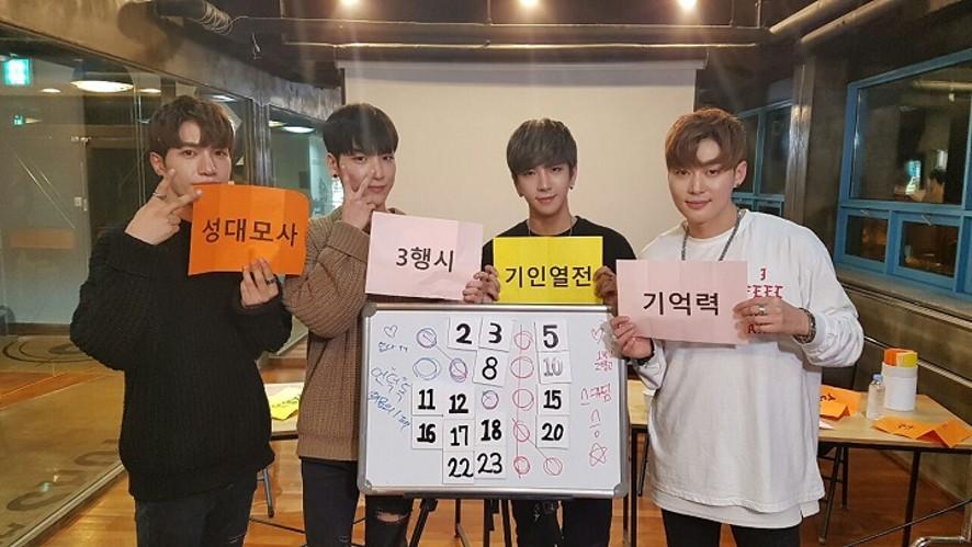 Underdog - 언더독 '개인기를 가진자 빙고를 완성하라!'