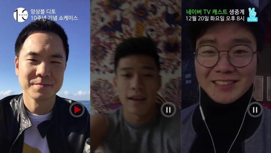 앙상블 디토 10주년 기념 쇼케이스 - 네이버 V LIVE & TV캐스트 생중계 예고