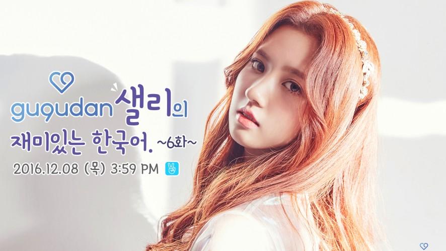 gugudan 샐리의 재미있는 한국어. ~6화~
