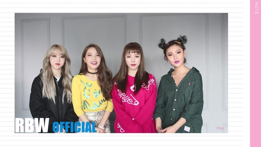 [MAMAMOO] '2017 시즌그리팅' 촬영 현장 메이킹