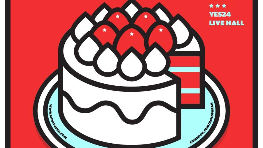 소란(SORAN) 콘서트 'CAKE'에 놀러왕