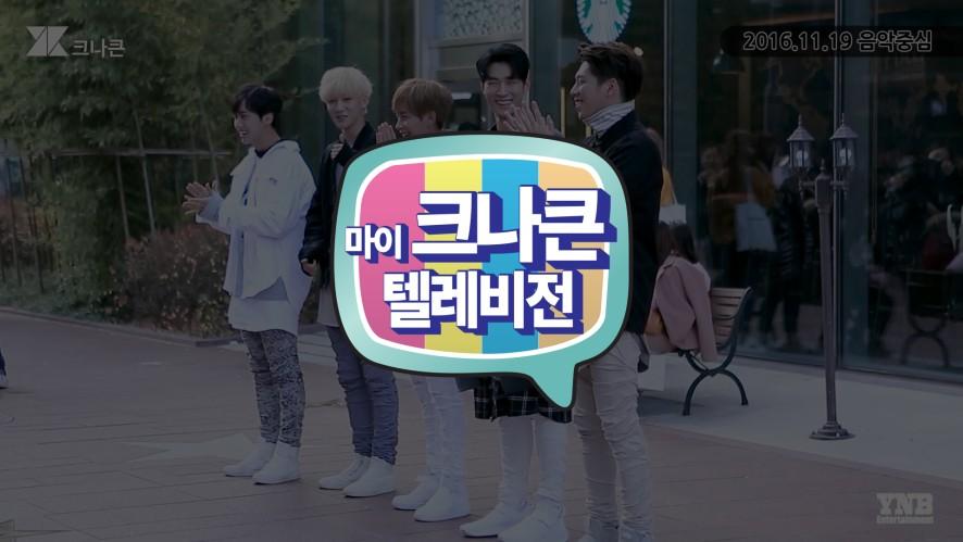 [마이 크나큰 텔레비전] #58 크나큰(KNK) U 활동 첫 주 일