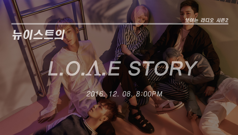 NU'EST V time : 뉴이스트의 보이는라디오 L.O.Λ.E STORY 시즌2 9화