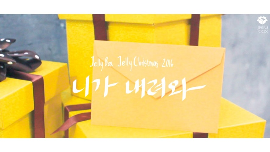 "Jellybox Jelly Christmas 2016 ""니가 내려와"" Promotion Video"