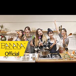 [EXID(이엑스아이디)] 쿡방 '생일상을 부탁해' 비하인드