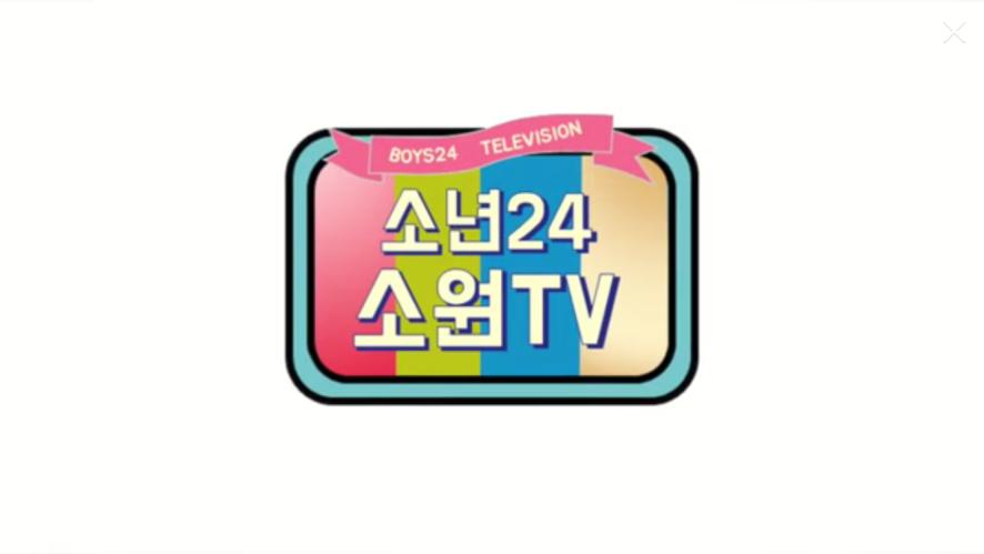 소년24, 소원TV 소년을 말해봐 VCR 공개📺!