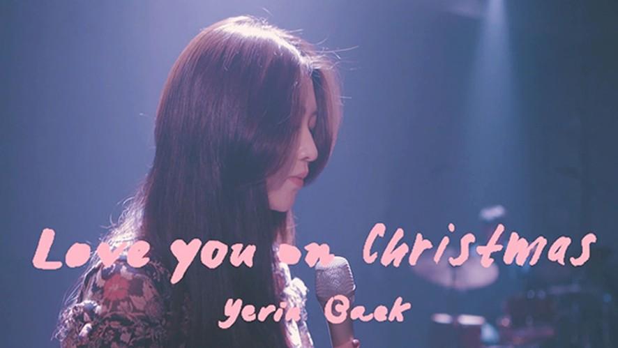 """백예린 """"Love you on Christmas"""" Live Video (with 윤석철 트리오)"""