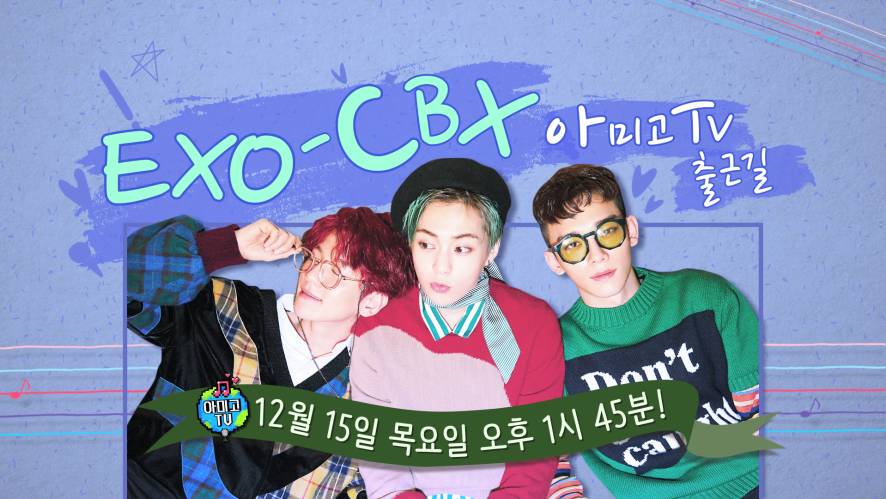 EXO-CBX 아미고TV 출근길 (EXO-CBX is coming to Amigo TV)