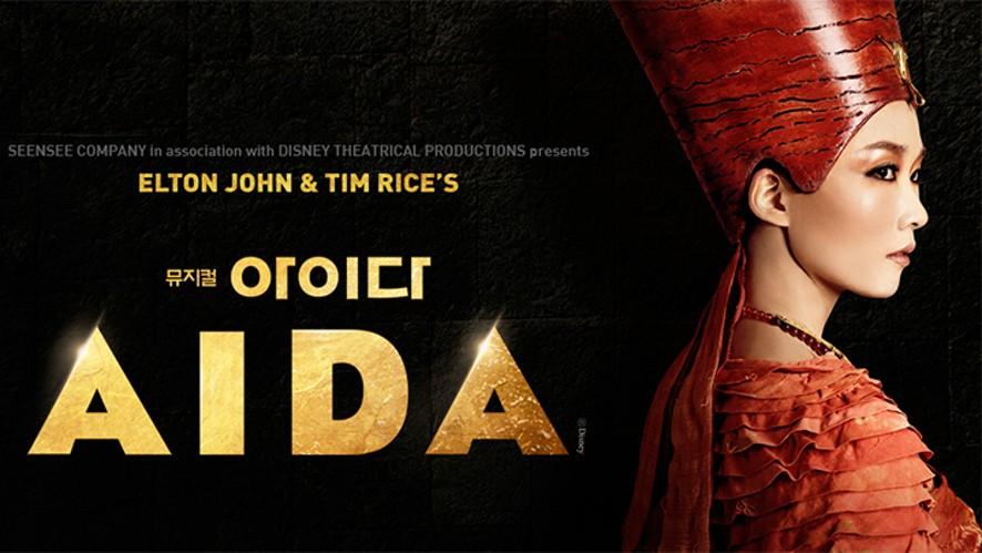 뮤지컬<아이다> 온라인 백스테이지 투어! – Musical <AIDA> On-line Backstage Tour