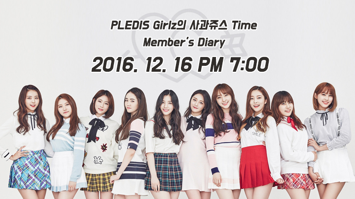 [PLEDIS Girlz] PLEDIS Girlz의 사과쥬스 Time! Member's Diary