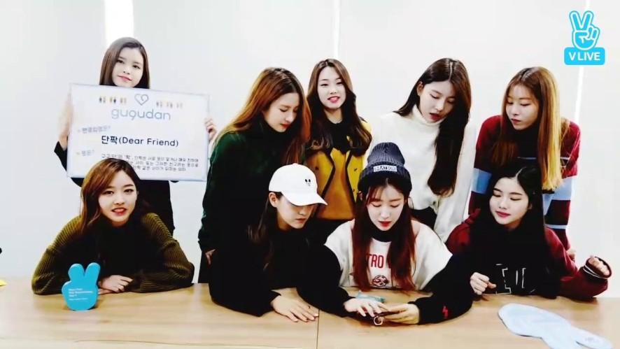 두구두구~ 구구단 팬클럽명 공개!😉