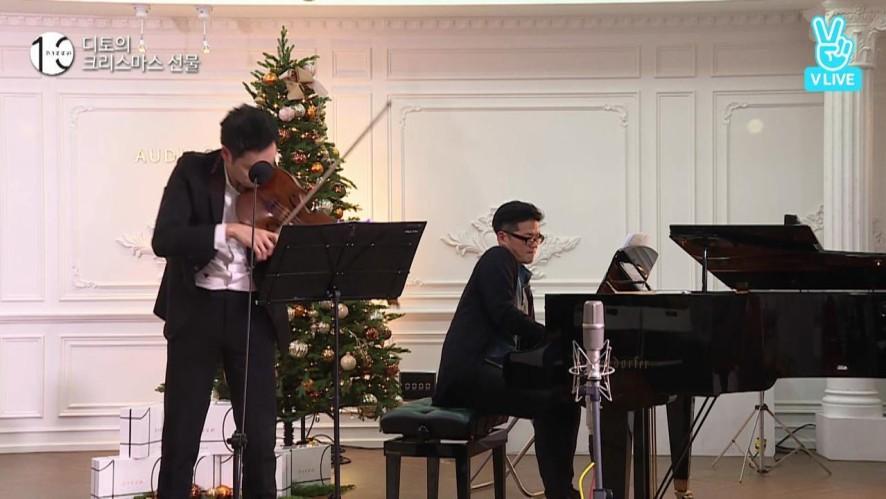 [HIGHLIGHT] 앙상블 디토 '어메이징그레이스' Ensemble DITTO 'Amazing Grace'