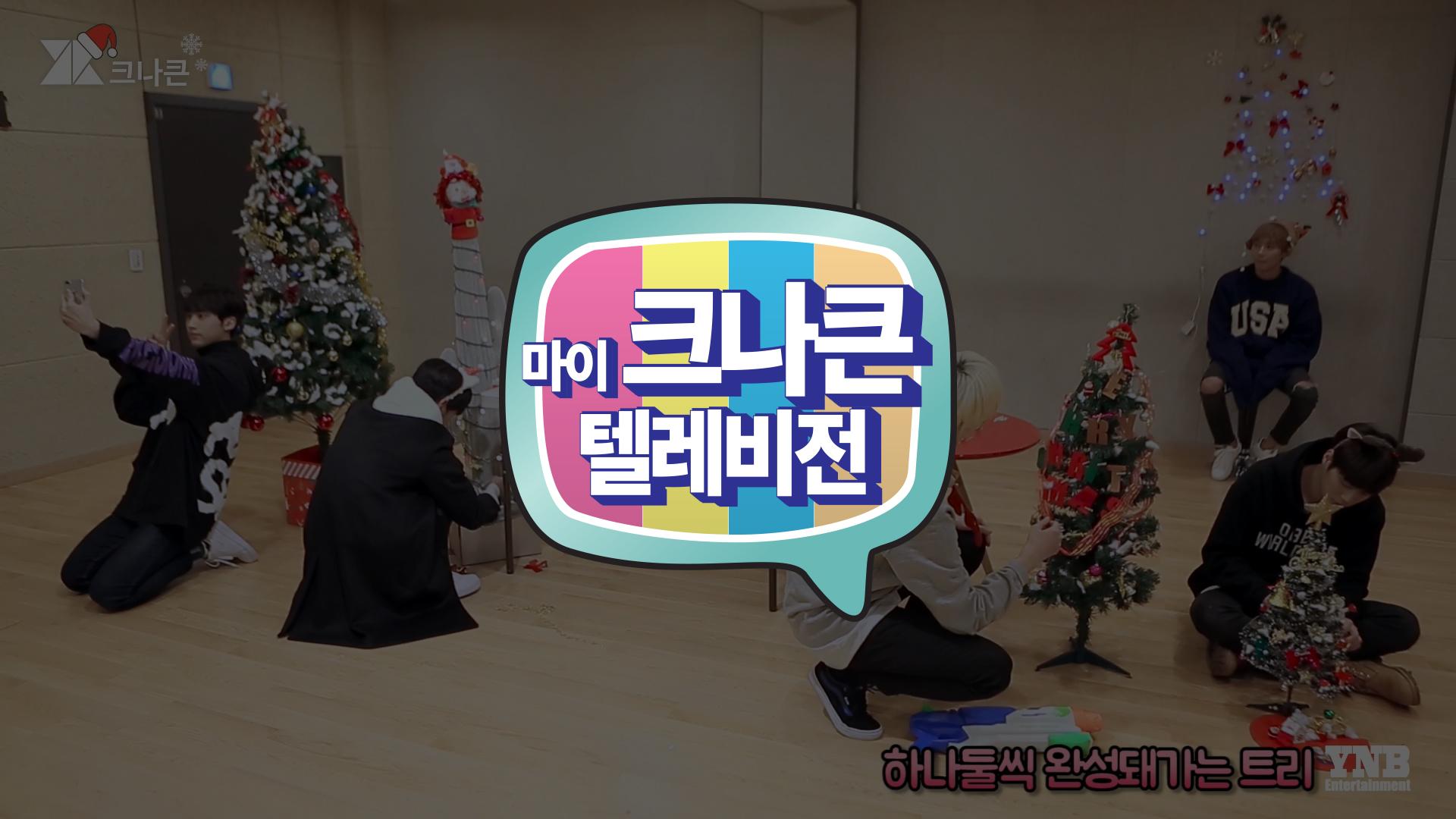 [마이 크나큰 텔레비전] #61 크나큰(KNK) ♥Happy Christmas♥