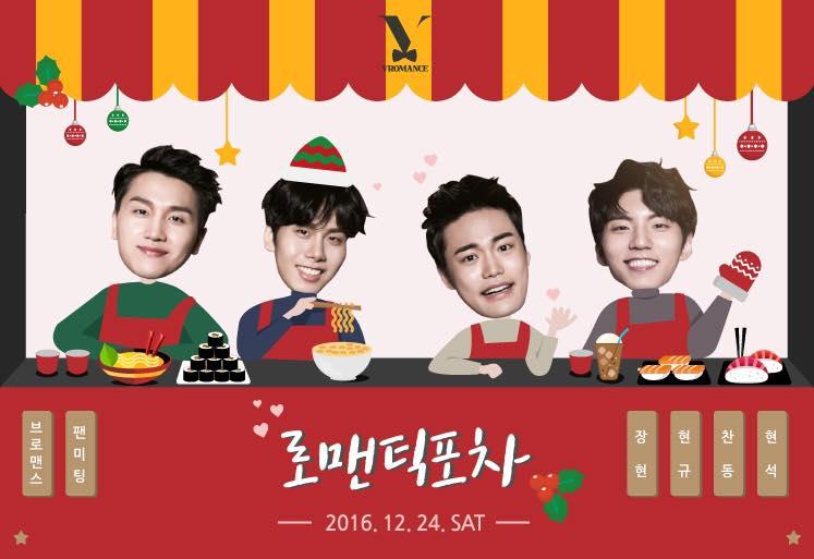 로맨틱포차 Live : 크리스마스 특집!