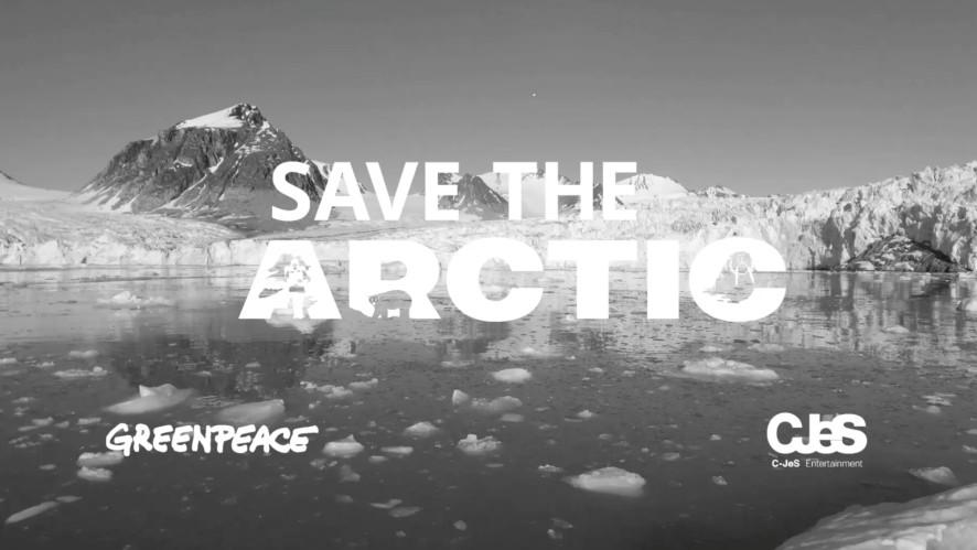 Save The Arctic! 씨제스x그린피스 캠페인!
