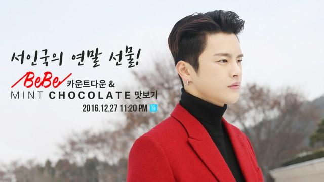 서인국의 연말 선물! BeBe 카운트다운 & MINT CHOCOLATE 맛보기