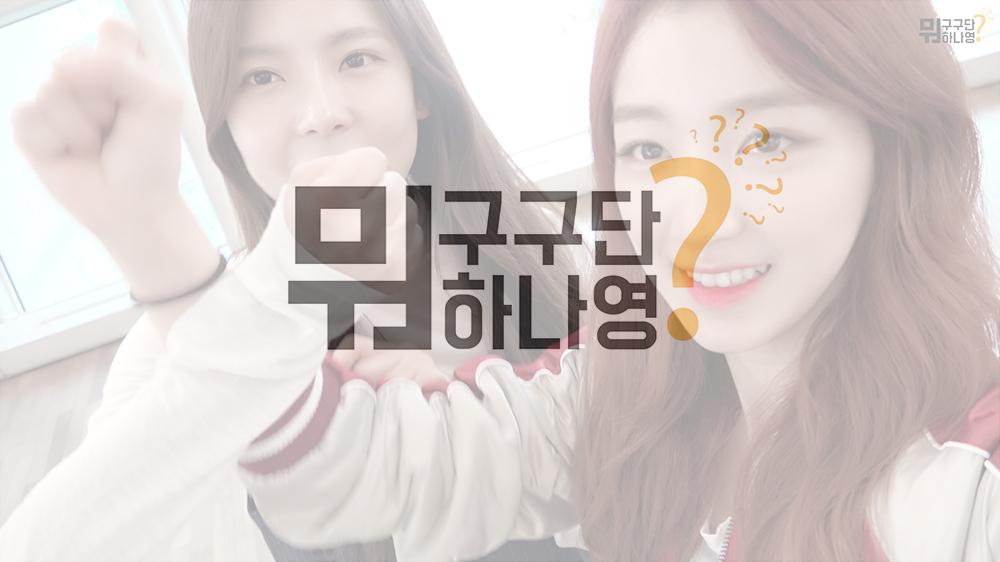 구구단(gugudan) 구구단뭐하나영? ep.2