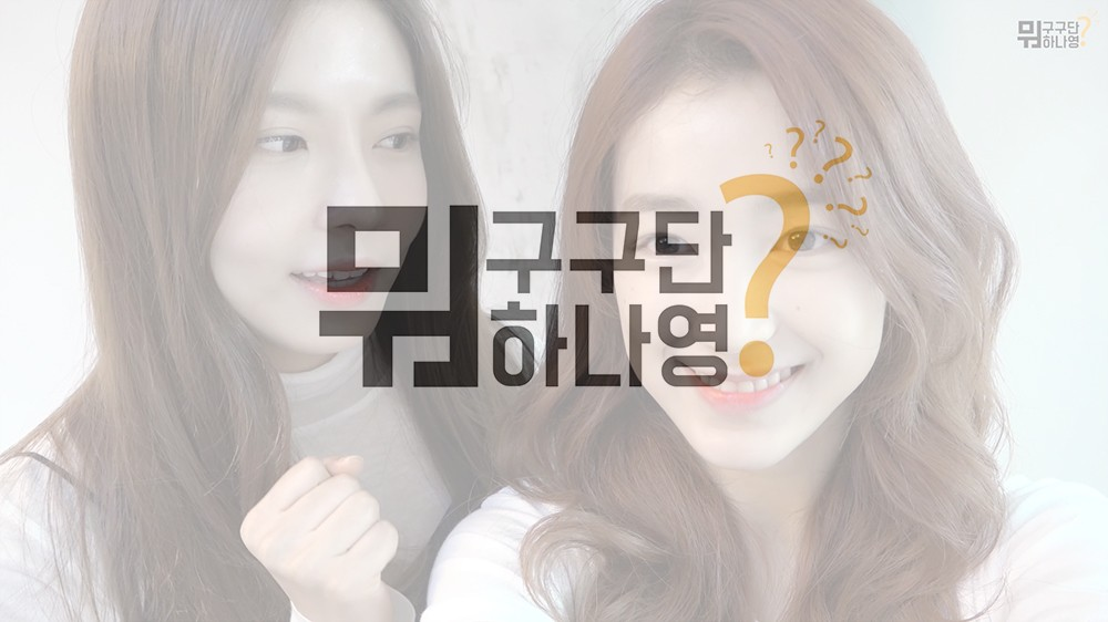 구구단(gugudan) 구구단뭐하나영? ep.1