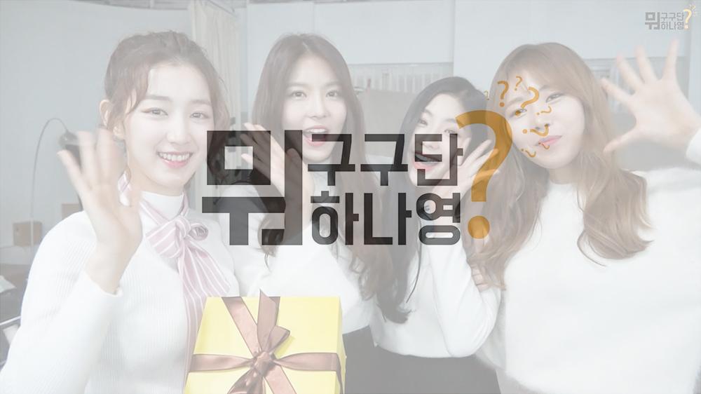 구구단(gugudan) 구구단뭐하나영? ep.5