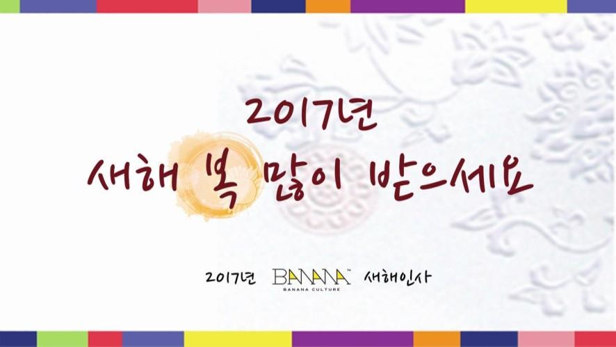 [바나나컬쳐엔터테인먼트(BANANCULTURE ENT)] Happy New Year 2017~★