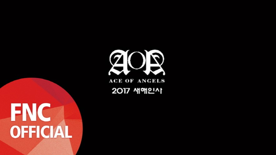 [AOA] 2017 New Year's Greeting Message