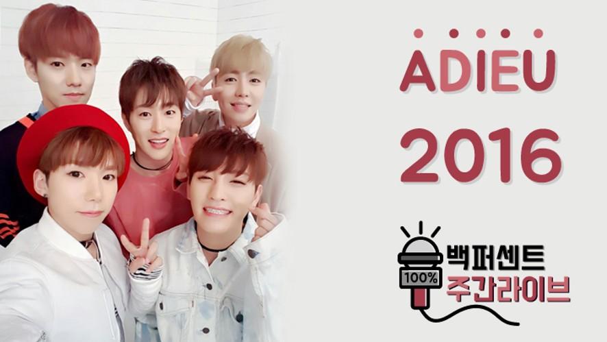ADIEU 2016 백퍼센트의 주간 LIVE