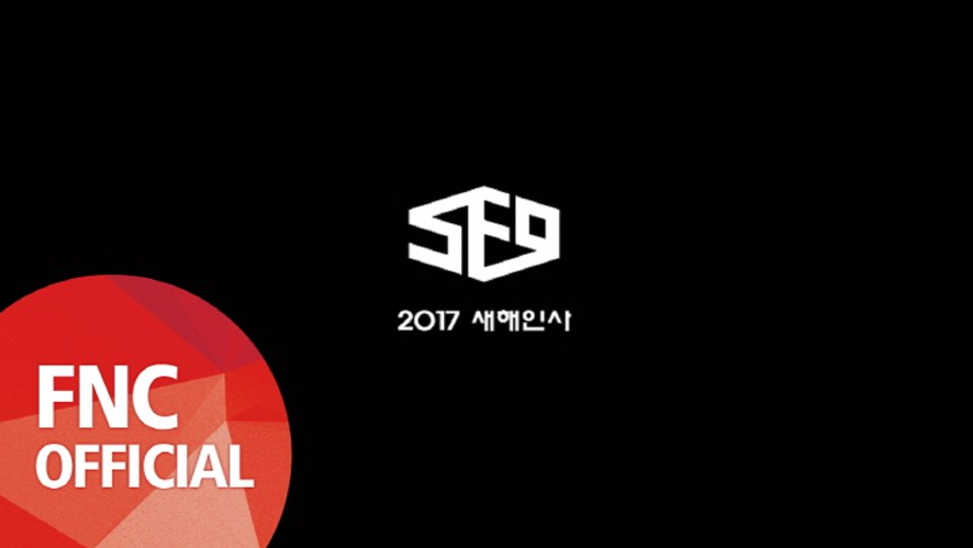 [SF9] 2017 New Year's Greeting Message