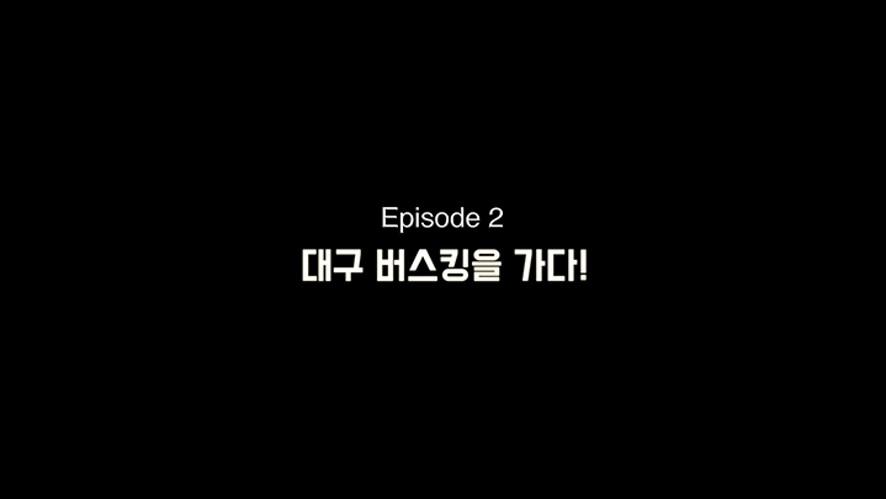 MAP6 TV 복습하기 EP.002 떠나요~대구로~(야외공연 대구편)