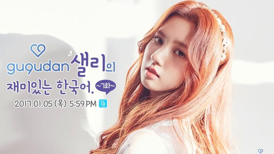 gugudan 샐리의 재미있는 한국어. ~7화~